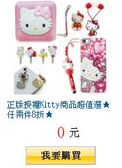 正版授權Kitty商品超值選★任兩件8折★