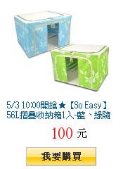 5/3 10:00開搶★【So Easy】56L摺疊收納箱1入-藍、綠隨機出貨