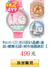 Watch-123         流行設計晶鑽x童話x蝶舞花語x城市地圖錶款【任選2只499元】賣場1