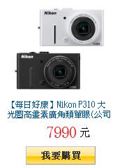 【每日好康】Nikon P310 大光圈高畫素廣角類單眼(公司貨)
