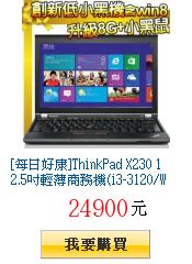 [每日好康]ThinkPad X230         12.5吋輕薄商務機(i3-3120/Win8)