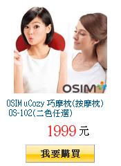 OSIM uCozy 巧摩枕(按摩枕) OS-102(二色任選)