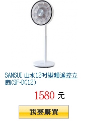 SANSUI 山水12吋變頻遙控立扇(SF-DC12)