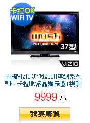 美國VIZIO 37吋WUSH連網系列WIFI         卡拉OK液晶顯示器+視訊盒(E37)