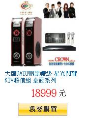 大唐DATOWN黑鑽級 星光閃耀KTV超值組 皇冠系列