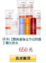 DR.WU【醫美最強全方位防護】贈化妝水
