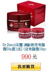 Dr.Douxi朵璽 凍齡熬夜奇蹟霜50g買1送2 (送奇蹟霜10gx2)