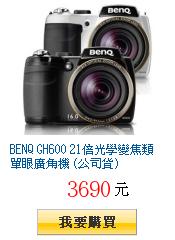 BENQ GH600 21倍光學變焦類單眼廣角機 (公司貨)