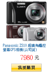 Panasonic ZS10 超廣角觸控螢幕GPS相機(公司貨)