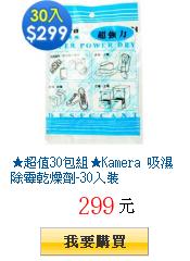 ★超值30包組★Kamera 吸濕除霉乾燥劑-30入裝