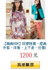 【瑞典H&M】好康特惠‧經典外套、洋裝、上下身‧任選1件$1200