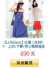 【La Belleza】任選二件$490‧上衣x下著x背心裙超值組