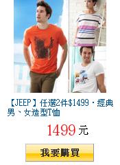 【JEEP】任選2件$1499‧經典男、女造型T恤