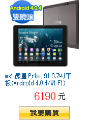 msi 微星 Primo 91 9.7吋平板(Android         4.0.4/Wi-Fi)