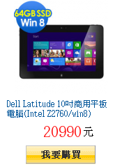 Dell Latitude 10吋商用平板電腦(Intel         Z2760/win8)