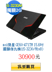 msi微星 GE60-471TW         15.6吋獨顯復仇機(i5-3230/Win8)
