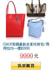 COACH官網最新皮革托特包/兩用包均一價$9999