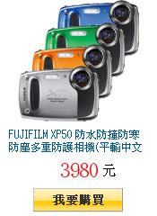 FUJIFILM XP50 防水防撞防寒防塵多重防護相機(平輸中文)