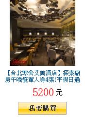 【台北寒舍艾美酒店】探索廚房午晚餐單人券4張(平假日通用)