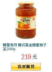 韓璧食府 韓式黃金蜂蜜柚子茶1000g