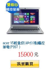 acer V5輕量級14吋10點觸控筆電(P997 )