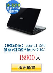 【挑戰最低】 acer E1 15吋 獨顯 超殺戰鬥機(i5-3210/Win         8)