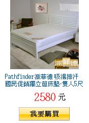 Pathfinder派菲德 吸濕排汗國民促銷獨立筒床墊-雙人5尺