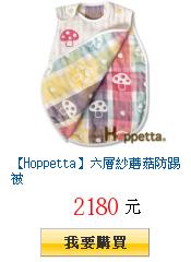 【Hoppetta】六層紗蘑菇防踢被