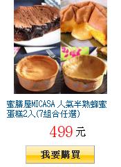 蜜膳屋MICASA 人氣半熟蜂蜜蛋糕2入(7組合任選)