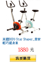 英國BODY-Star Shaper_居家輕巧健身車
