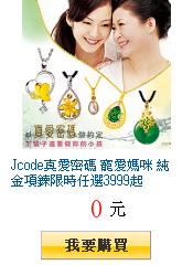 Jcode真愛密碼 寵愛媽咪 純金項鍊限時任選3999起