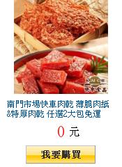 南門市場快車肉乾 薄脆肉紙&特厚肉乾 任選2大包免運