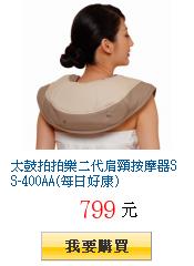 太鼓拍拍樂二代肩頸按摩器SS-400AA(每日好康)
