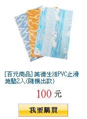 [百元商品] 美德生活PVC止滑地墊2入(隨機出款)
