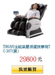 TOKUYO全能氣壓保健按摩椅TC-307(黑)