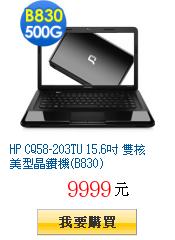 HP CQ58-203TU 15.6吋 雙核美型晶鑽機(B830)