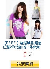 【F.F.F.F 】精選單品 超值任選499元起 滿一件出貨