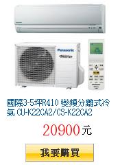 國際3-5坪R410 變頻分離式冷氣 CU-K22CA2/CS-K22CA2