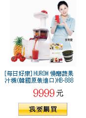 [每日好康] HUROM 慢磨蔬果汁機(韓國原裝進口)HB-888