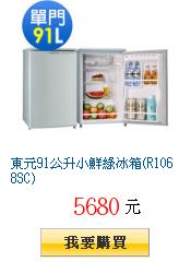東元91公升小鮮綠冰箱(R1068SC)