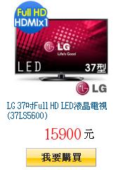 LG 37吋Full HD LED液晶電視(37LS5600)