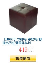 【SMART】方甜椅/穿鞋椅/腳椅系列任選兩件$419