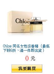 Chloe 同名女性淡香精(最低下殺6折、滿一件即出貨)