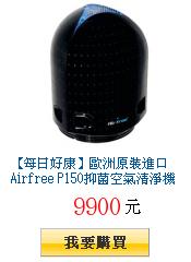【每日好康】歐洲原裝進口 Airfree         P150抑菌空氣清淨機(適用18~20坪)