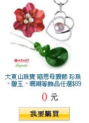 大東山珠寶 感恩母親節 珍珠、碧玉、珊瑚等飾品任選$890起