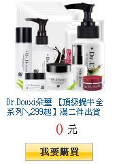 Dr.Douxi朵璽 【頂級蝸牛全系列↘299起】滿二件出貨
