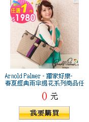 Arnold Palmer -         獨家好康-春夏經典雨傘緹花系列商品任選1件$1980元