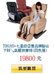 TOKUYO+七星級㊣雙品牌聯合下殺↘氣壓按摩椅(四色選) (每日好康)