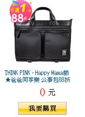 THINK PINK - Happy Mama節★爸爸同享樂 公事包88折
