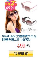 Seoul Show 太陽眼鏡&平光眼鏡任選二件↘499元